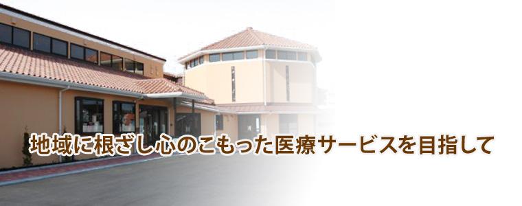 医療法人石川会 博愛クリニック